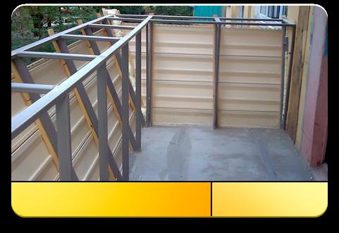 Отделка балкона - Вынос балкона